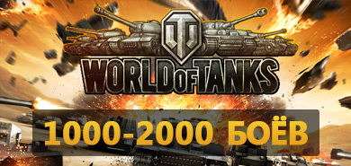 World of Tanks [1000 - 2000 боев] [Почта + Без привязки]