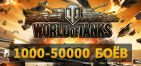 World of Tanks [1000 — 50000 боев] [Почта + Без привязки]