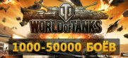 World of Tanks [1000 - 50000 боев] [Почта + Без привязки]