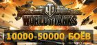 World of Tanks [10 000 — 50 000 боев] [Почта + Без привязки]