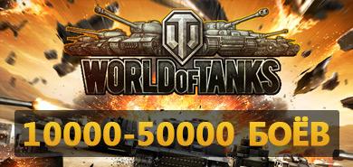 World of Tanks [10 000 - 50 000 боев] [Почта + Без привязки]