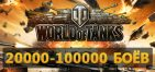 World of Tanks [20 000 — 100 000 боев] [Почта + Без привязки]