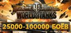 World of Tanks [25 000 — 100 000 боев] [Почта + Без привязки]