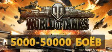 World of Tanks [5 000 - 50 000 боев] БЕЗ ПРИВЯЗКИ + ПОЧТА