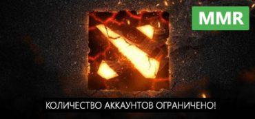 Аккаунт Dota 2 с рейтингом от 1000 до 3000