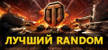 World of Tanks [30% аккаунтов с ТОП техникой]