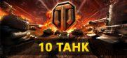 World of Tanks [Танки 10 уровня] [Почта + Без привязки]