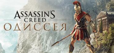 Assassin's Creed Odyssey [Uplay аккаунт]