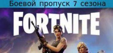 Fortnite + боевой пропуск 7 сезона