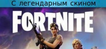 Fortnite аккаунт с ЛЕГЕНДАРНЫМ скином