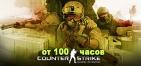 CS: GO Prime от 100 часов (Steam аккаунт)