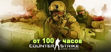 CS GO от 100 часов