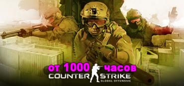 CS GO от 1000 часов