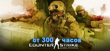 CS GO от 300 часов