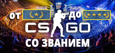 CS GO со званием от Gold Nova 1 до Gold Nova Master