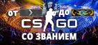 CS: GO + звание [от SILVER I до GLOBAL ELITE]