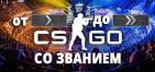 CS: GO + звание [от SILVER I до SILVER II]