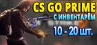CS: GO + PRIME с инвентарём от 10 до 20 шт.