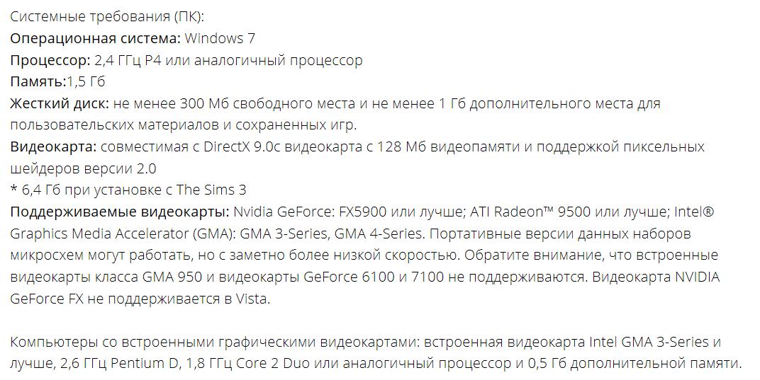 SIMS 3 системные требования для Windows