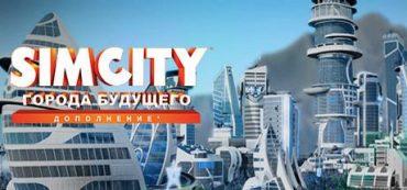 SIMCITY + Города будущего + все дополнения