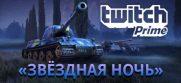 Twitch Prime Звёздная Ночь (Starry Night)