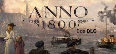 ANNO 1800 + ВСЕ DLC [АВТОАКТИВАЦИЯ]