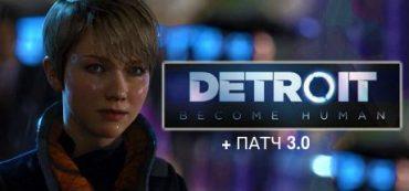 Detroit: Become Human + ПАТЧ 3.0 [АВТОАКТИВАЦИЯ]
