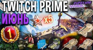 Twitch Prime WoT набор Июнь