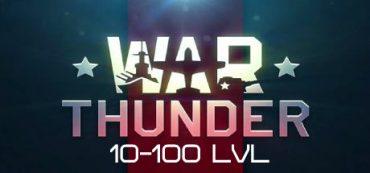 War Thunder аккаунт [10-100 lvl]