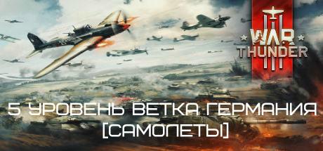 Аккаунт War Thunder 5 уровень ветка Германия [самолеты]