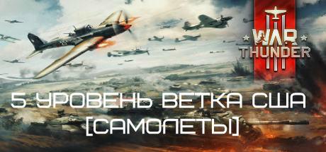 Аккаунт War Thunder 5 уровень ветка США [самолеты]