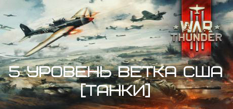 Аккаунт War Thunder 5 уровень ветка США [танки]