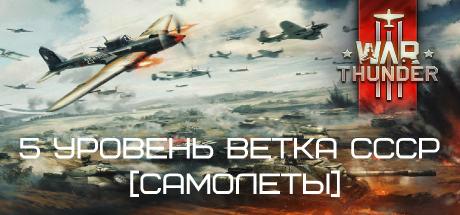 Аккаунт War Thunder 5 уровень ветка СССР [самолеты]