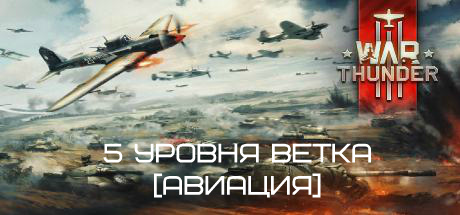 Аккаунт War Thunder 5 уровня ветка [Авиация]