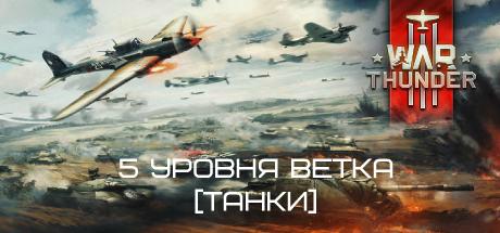 Аккаунт War Thunder 5 уровня ветка [танки]