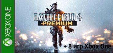 Battlefield 4 Premium Edition + 8 игр Xbox One