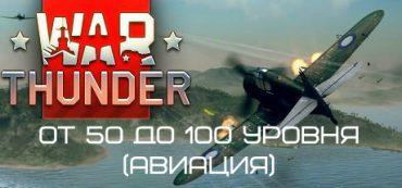 War Thunder от 50 до 100 уровня (Авиация)