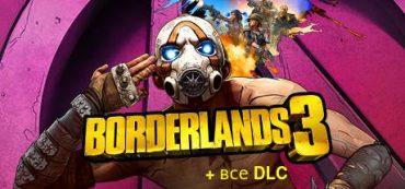 Borderlands 3 + Все DLC [АВТОАКТИВАЦИЯ]