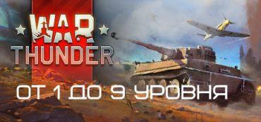 War Thunder от 1 до 9 уровня