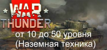 War Thunder от 10 до 50 уровня (Наземная техника)
