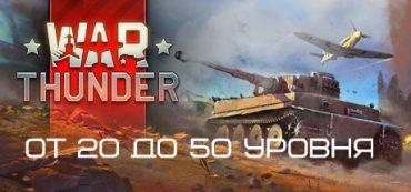 War Thunder от 20 до 50 уровня