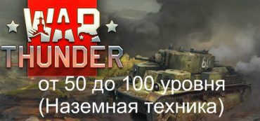 War Thunder от 50 до 100 уровня (Наземная техника)