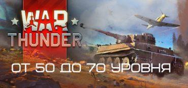 War Thunder от 50 до 70 уровня