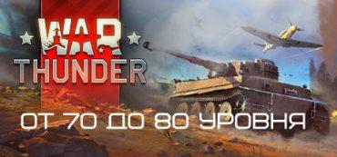 War Thunder от 70 до 80 уровня