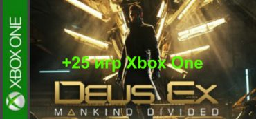 Deus Ex: Mankind Divided + 25 игр Xbox One