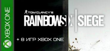 Tom Clancy's Rainbow Six Siege + 8 игр Xbox One