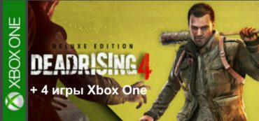 Dead Rising 4 Deluxe Edition + 4 игры Xbox One