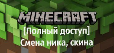 Micecraft [Полный доступ] Смена ника, скина
