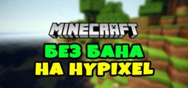 Minecraft без бана на Hypixel