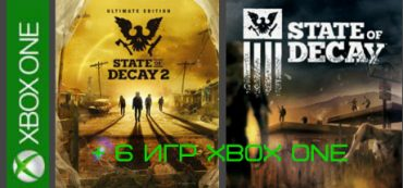 State of Decay 1 и 2 Ultimate Edition + 6 игр Xbox One